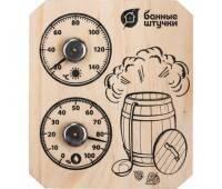 Банная станция Термометр с гигрометром Пар и жар 15*17 см для бани и сауны